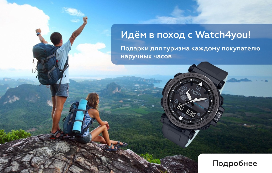 Идём в поход с Watch4you!